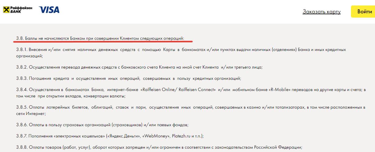 МСС-коды за покупки по карте Все сразу