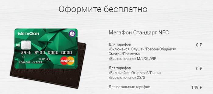 Цена выпуска и годового обслуживания карты Мегафон