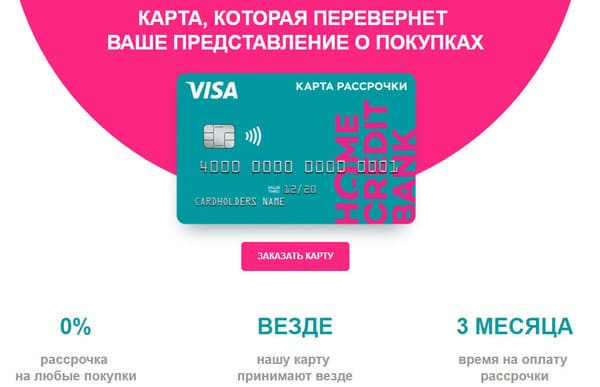 кредитные карты хоум кредит отзывы пользователей файл занят другой