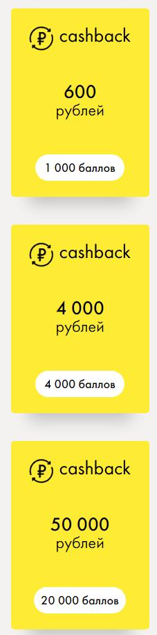 Обмен баллов на cash back