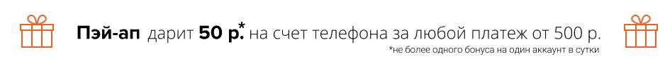 50 рублей на халяву на телефон