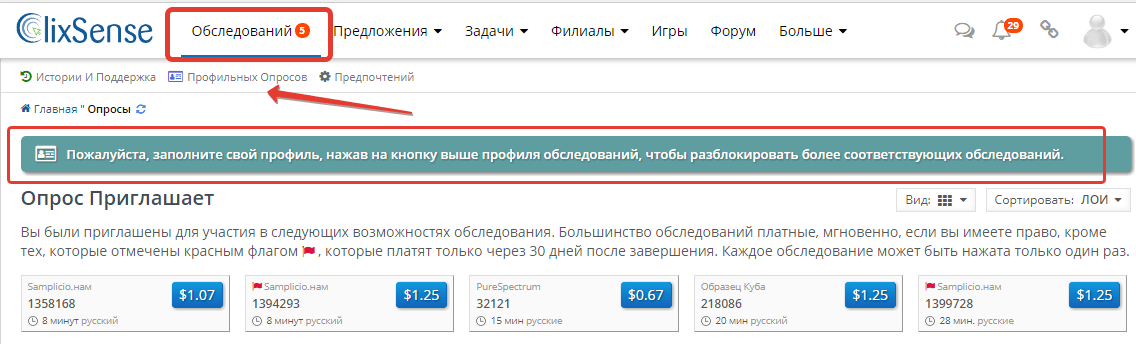 Платные опросы на Кликсенс