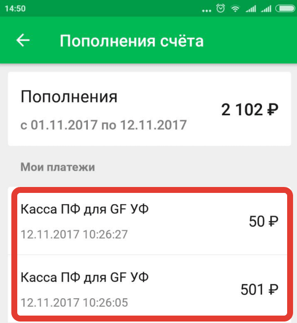 50 рублей в подарок на телефон
