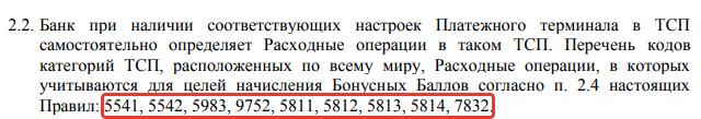 МСС коды на АЗС