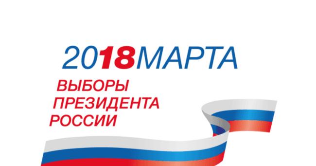 Цена логотипа на выборы 2018