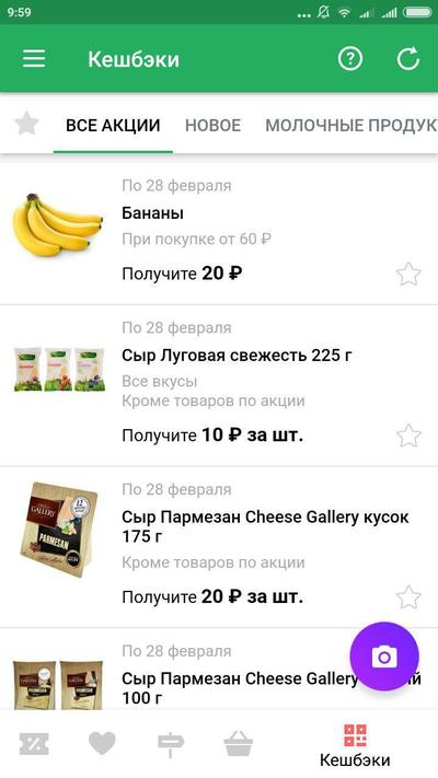 Едадил - акция на бананы