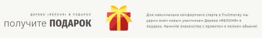 FruitMoney - подарок при регистрации