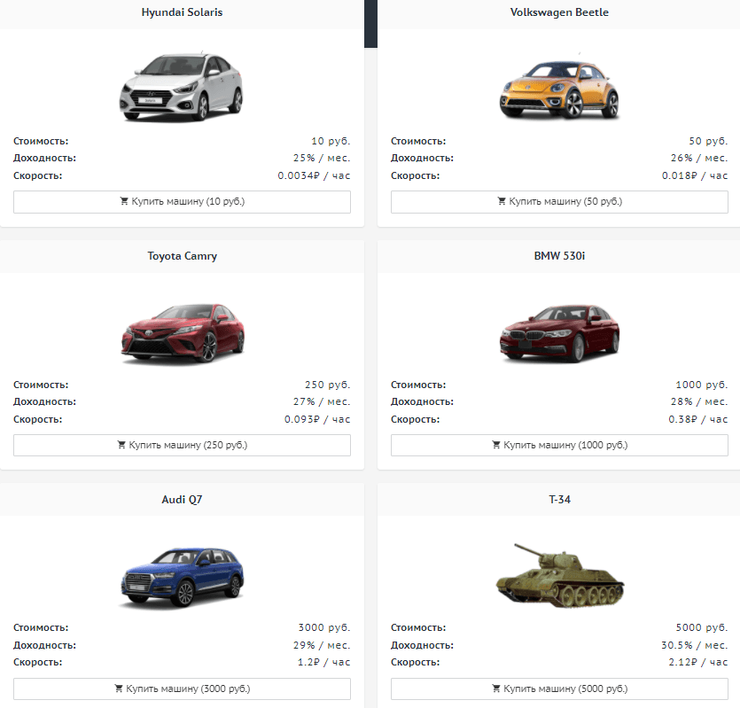 MotorMoney - доступные машины
