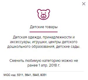 TouchBank - mcc code