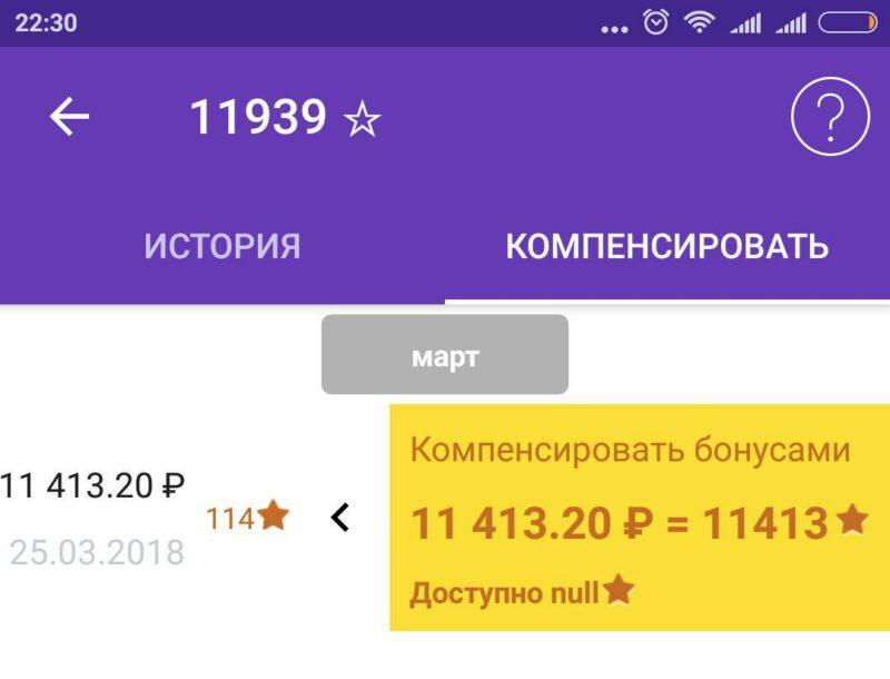 Touch Bank компенсация баллов