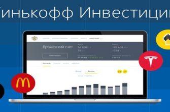 Отзывы о платформе Тинькофф инвестиции