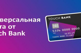Touch-Bank - тарифы, условия, кэшбэк, проценты