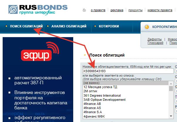 ISIN код еврооблигации RUS-28
