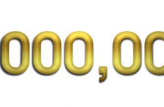 Один миллион
