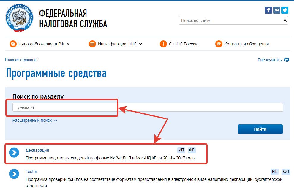3-НДФЛ программа