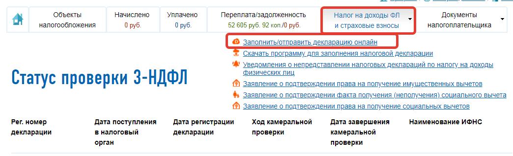 Декларация 3-НДФЛ онлайн