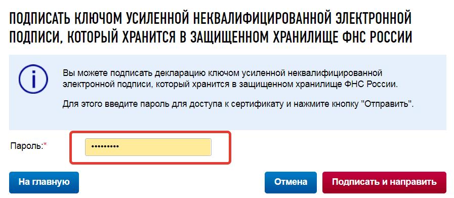 Электронная подпись в декларации
