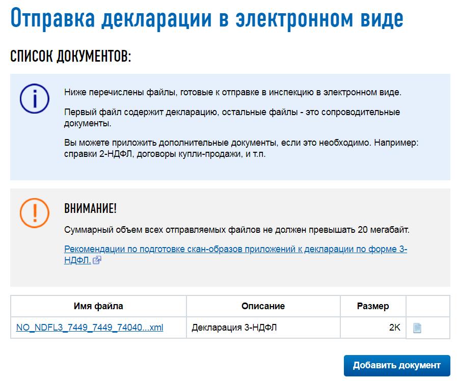 Отправка декларации онлайн