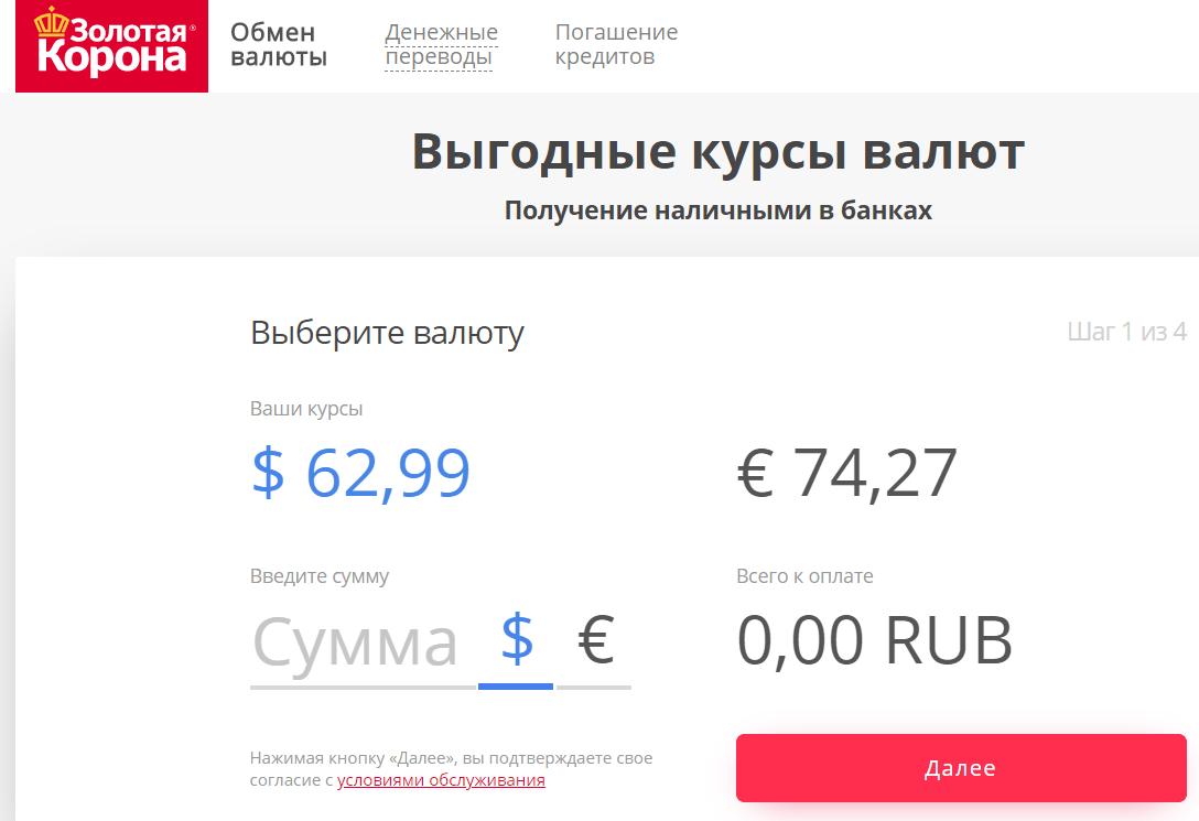 Покупка долларов - Золотая корона