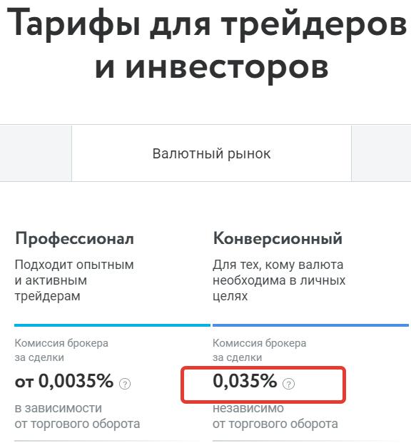 Обмен валюты на бирже - комиссии брокера
