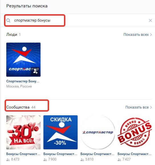Группы VK - раздача бесплатных баллов Спортмастер