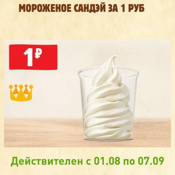 Мороженое за 1 рубль