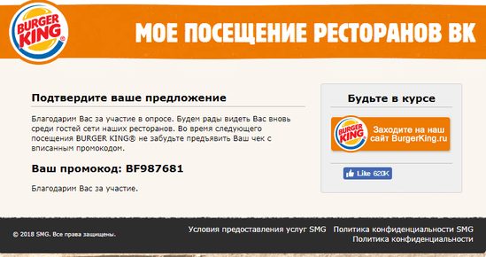 Промокод в Burger King