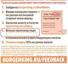 Промокод в чеке Burger