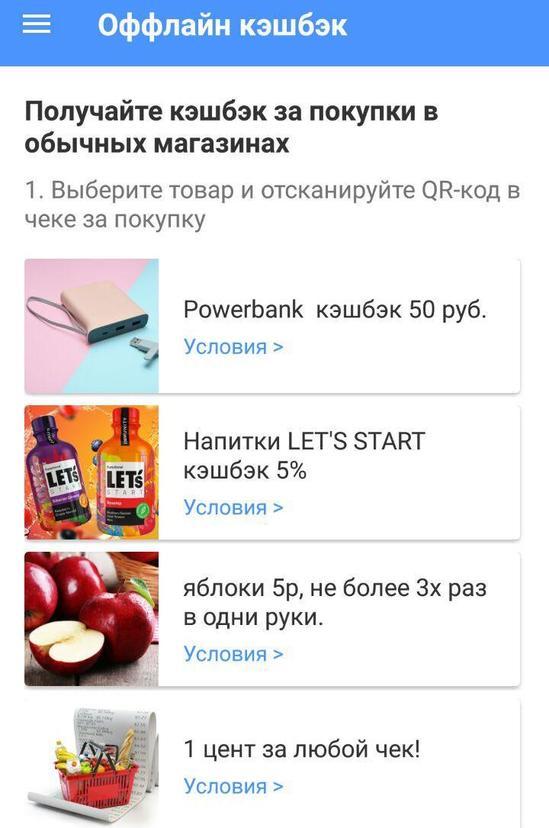 Возврат денег за покупки с чеков - приложение Epn