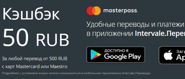 Кэшбэк 50 рублей на карту каждый день