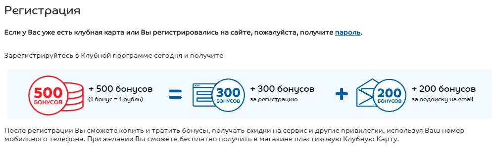 Регистрация в Спортмастер - бесплатные бонусы