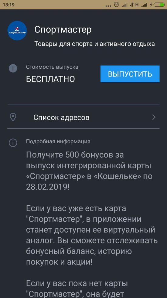 Приложение Кошелек +500 бонусов Спортмастер