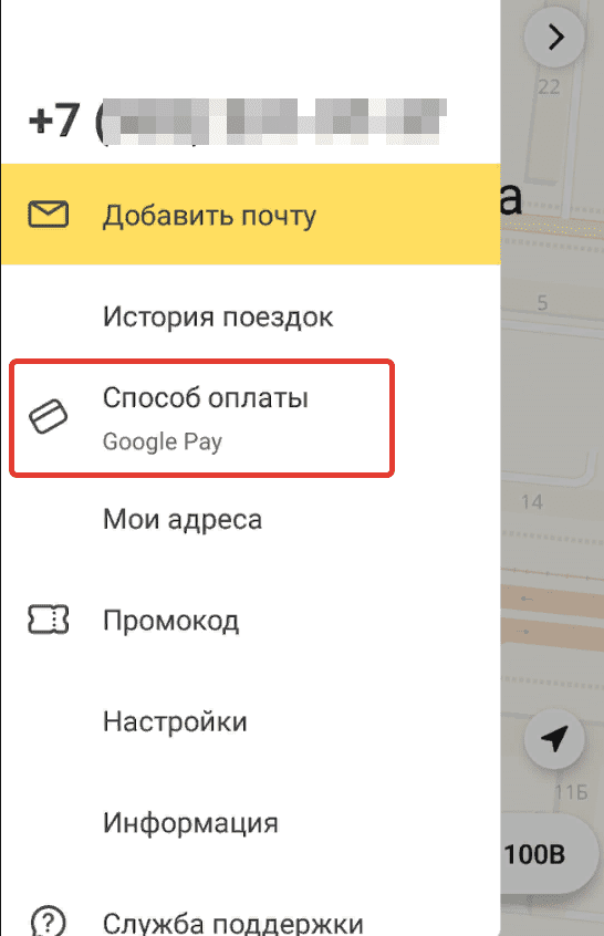 Яндекс Такси - способ оплаты Google Pay