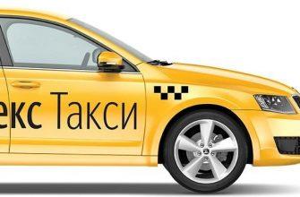 Яндекс.Такси - скидки и бонусы