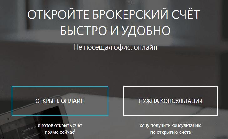 Открыть счет у брокера Открытие онлайн через Госуслуги
