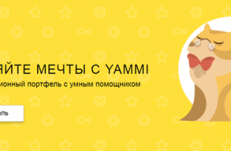 Ями инвестиции от Яндекс - отзывы