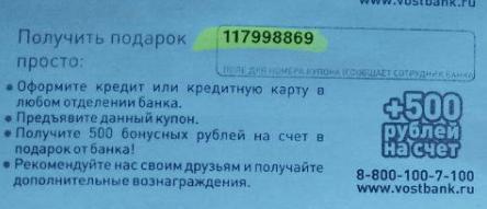 Код приглашение - Восточный банк