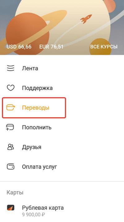 Межбанковские переводы Рокетбанк