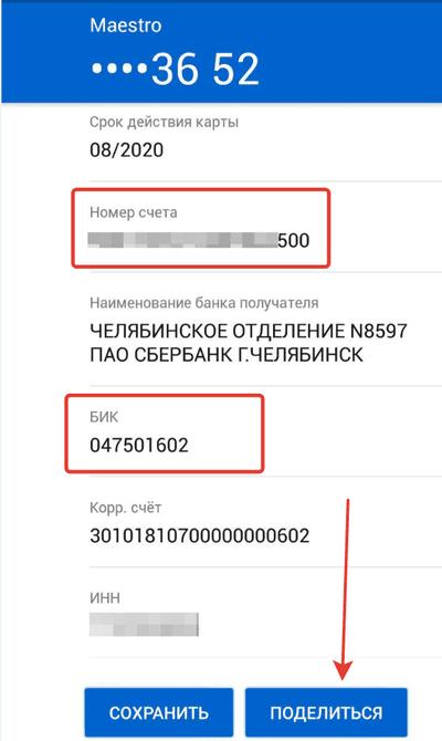 Реквизиты счета Сбербанк