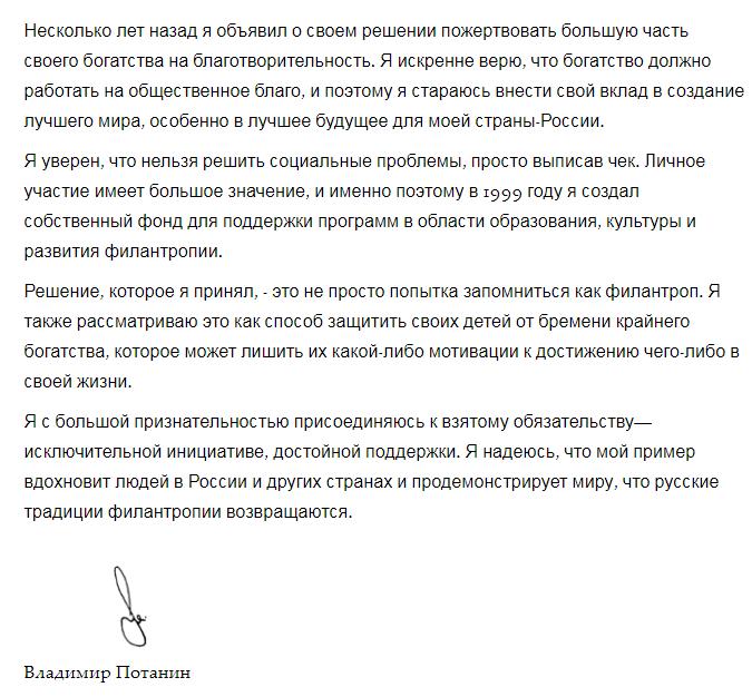 Владимир Потанин - филантроп