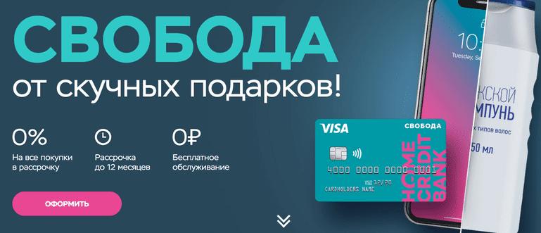 Кредитная карта хоум кредит условия пользования можно снимать деньги с