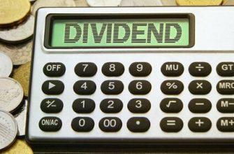 Программа реинвестирования дивидендов