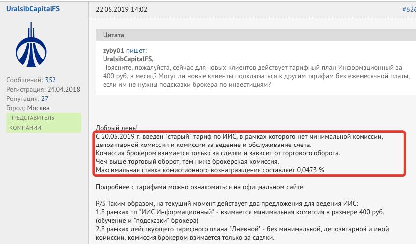 Платный и бесплатный тариф на ИИС - Уралсиб