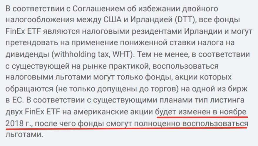 Двойное налогообложение ETF