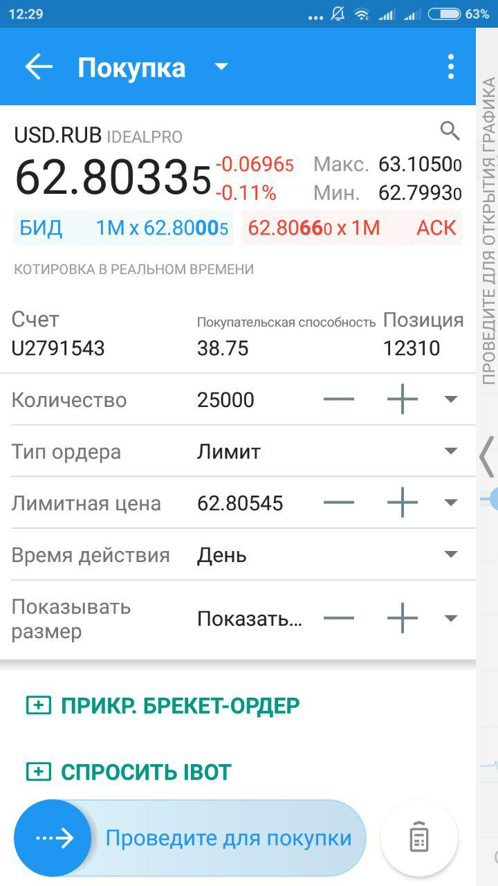 Ордер BUY USD в IB