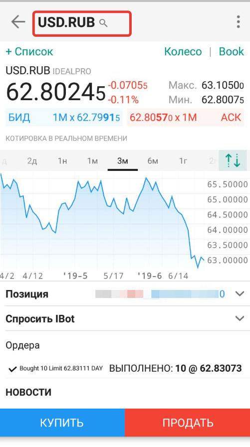 Обмен долларов в мобильном приложении IB