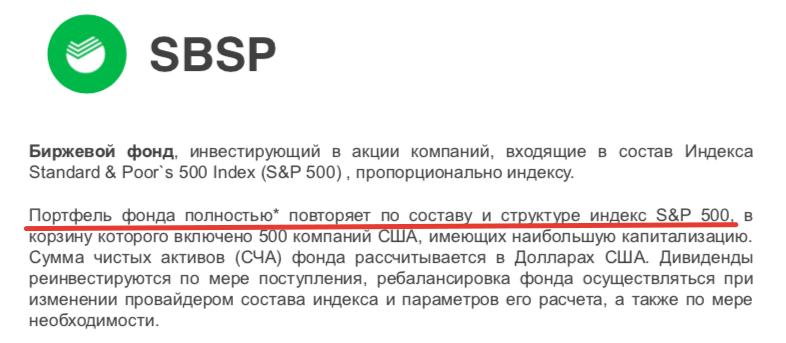 ETF SBSP - следование за индексом