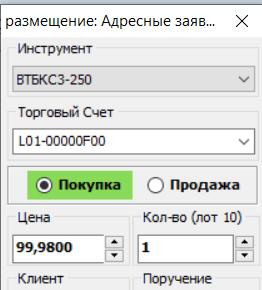 Покупка однодневных облигаций ВТБ в КВИКЕ