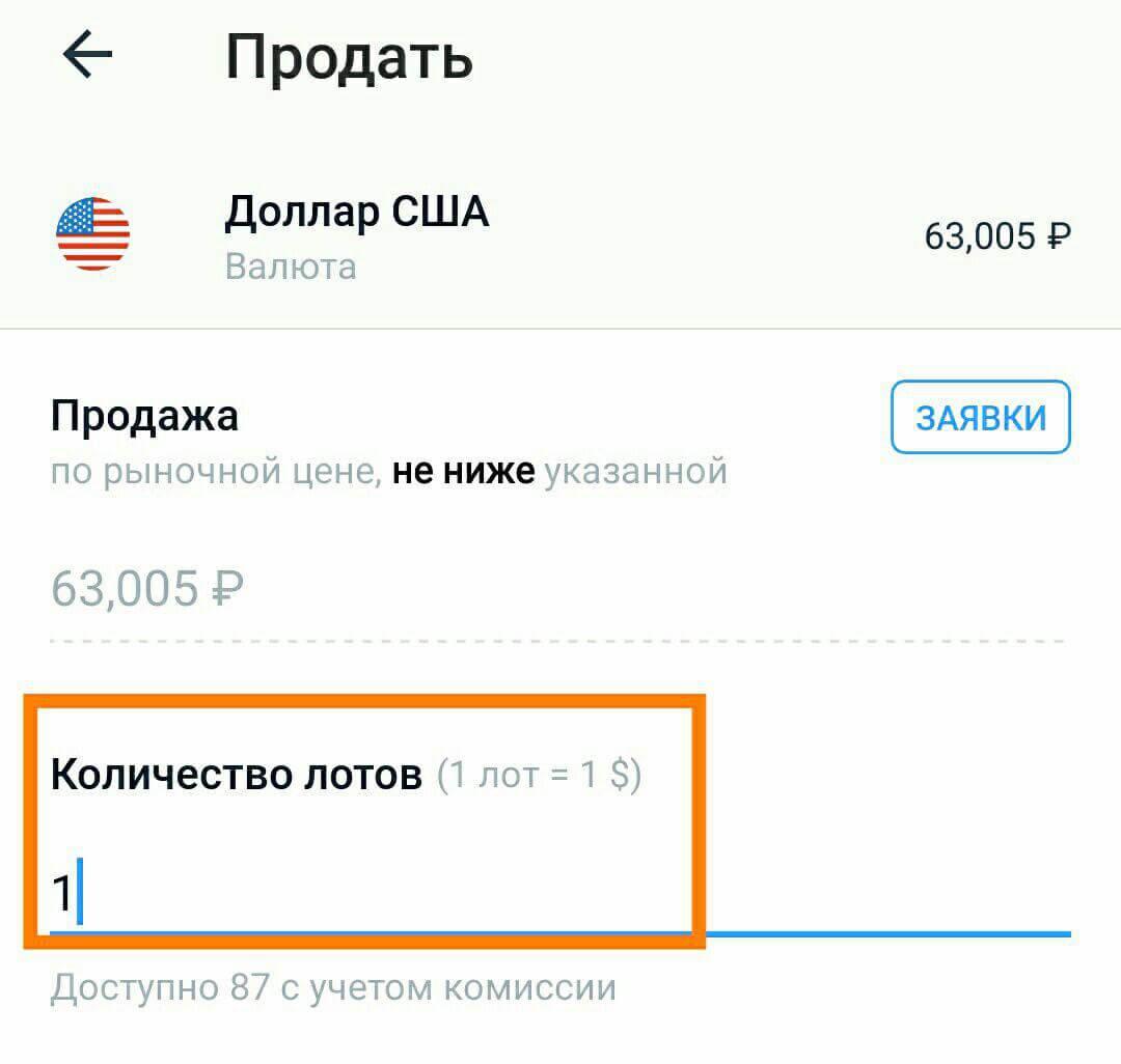 Покупка валюты от 1 доллара через Тинькофф