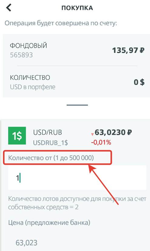 Покупка 1 доллара